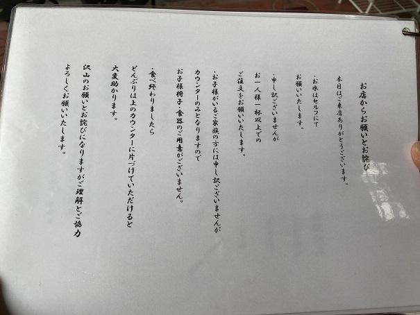 浜堂 高松市中央卸売市場店 お願い