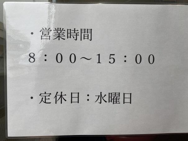浜堂 高松市中央卸売市場店 営業時間