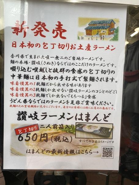 浜堂 高松市中央卸売市場店 お土産ラーメン