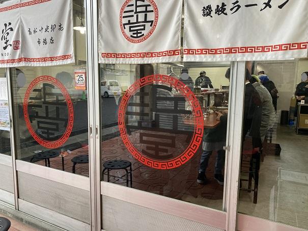 浜堂 高松市中央卸売市場店 店内
