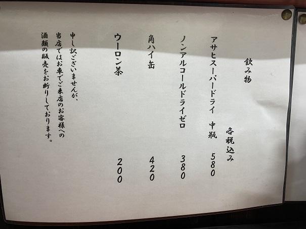 浜堂 高松市中央卸売市場店 メニュー2