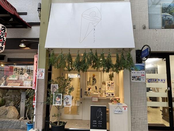川東クレープ ライオン通り店