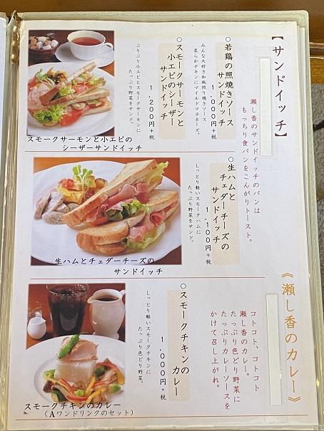 瀬し香 メニュー4