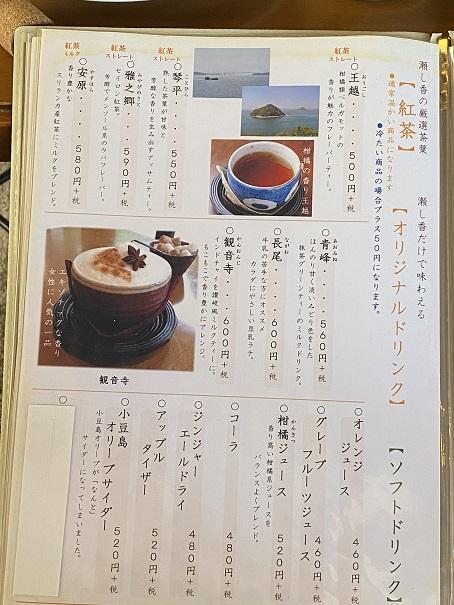 瀬し香メニュー7