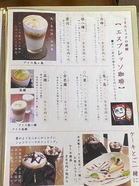 瀬し香メニュー8