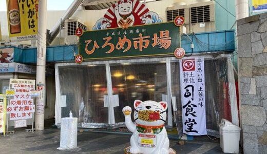 ひろめ市場 和洋中や郷土料理が食べれる屋台村商店街 高知