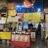 鯛めしの森光 ひろめ市場 カツオのたたき定食や丼 高知市