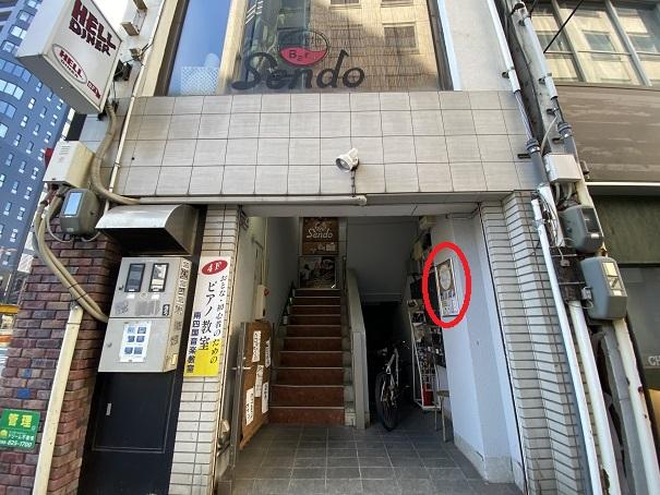 保護猫カフェmoco moco入口