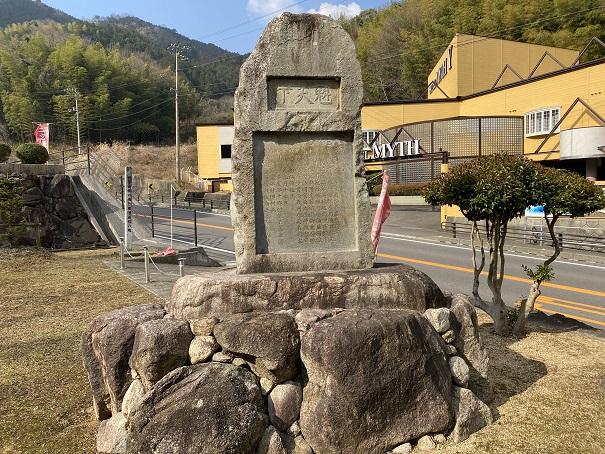 二宮飛行神社 石碑2