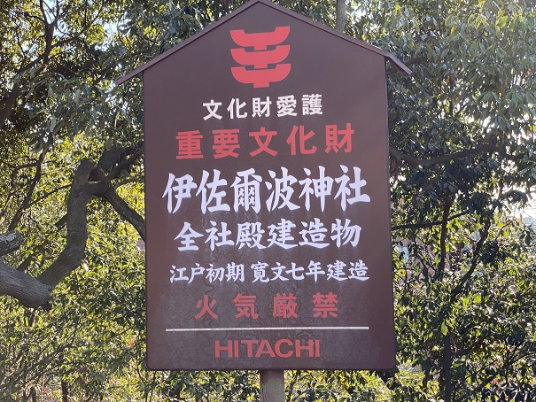 伊佐爾波神社 重要文化財