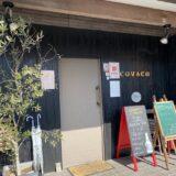 covaco dining(コバコ)おしゃれでおいしいランチ 高松市