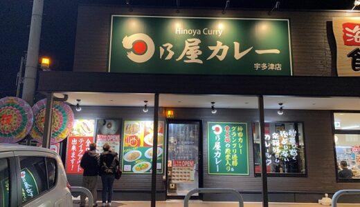 日乃屋カレー宇多津店 神田カレーグランプリ優勝殿堂入り 宇多津町 オープン