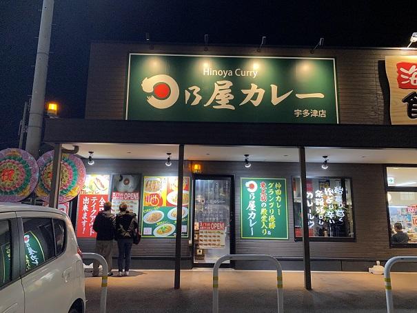 日乃屋カレー宇多津店