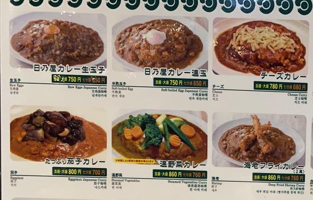 日乃屋カレー宇多津店 メニュー1