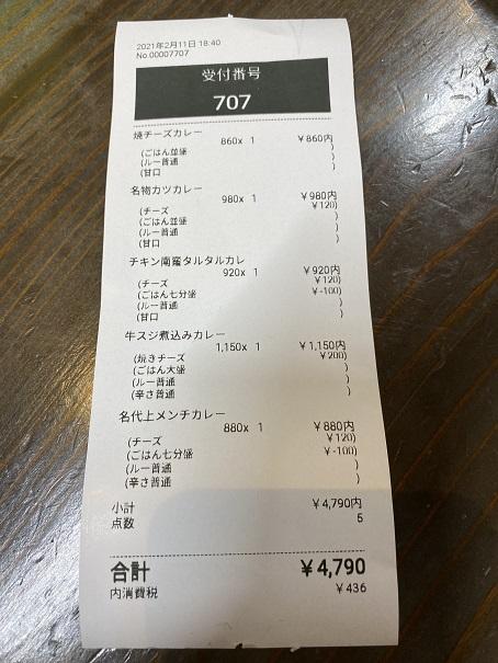 日乃屋カレー宇多津店 注文票