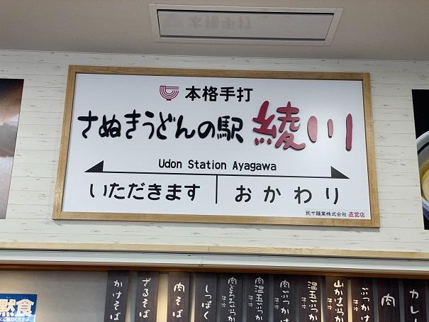 さぬきうどんの駅綾川 看板