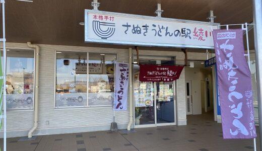 さぬきうどんの駅綾川 新しくなった道の駅滝宮にオープン