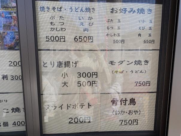 竹の子 メニュー2