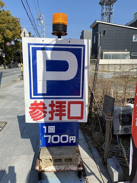 竹の子 駐車料金