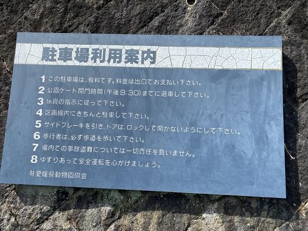 愛媛県立とべ動物園 駐車場案内