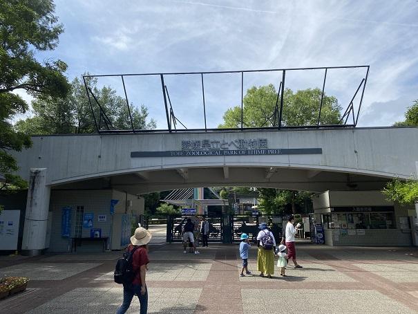 愛媛県立とべ動物園 入園ゲート