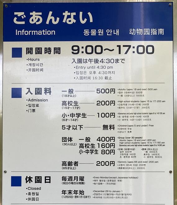 愛媛県立とべ動物園 営業時間