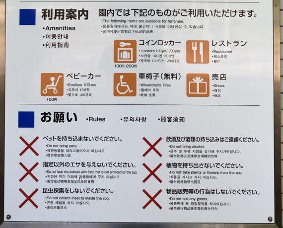 愛媛県立とべ動物園利用案内