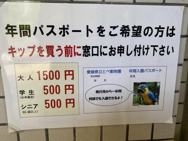 愛媛県立とべ動物園 年間パスポート