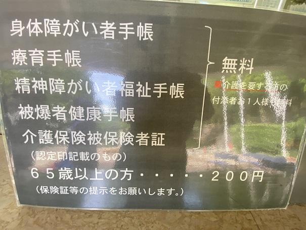 愛媛県立とべ動物園 障害者割引