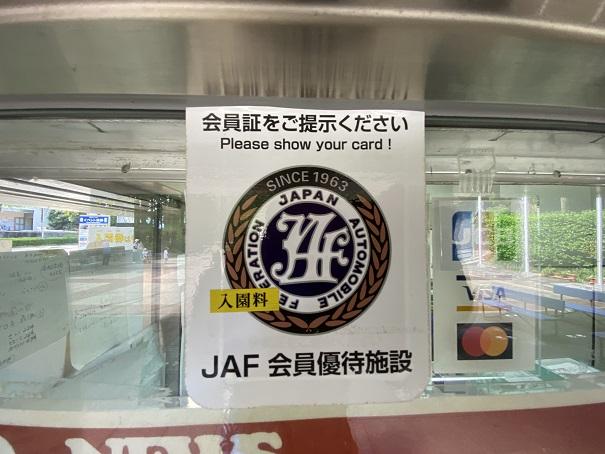 愛媛県立とべ動物園 JAF割引