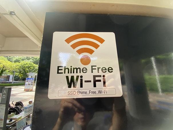 愛媛県立とべ動物園 Wi-Fi