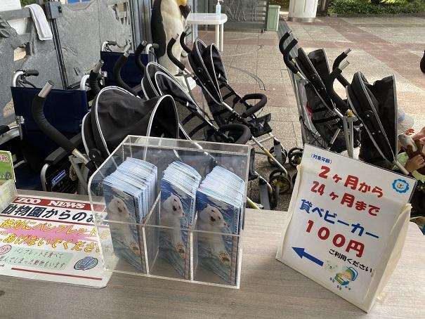 愛媛県立とべ動物園ベビーカー貸出