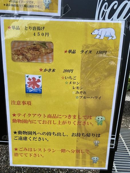 愛媛県立とべ動物園 テイクアウトメニュー2