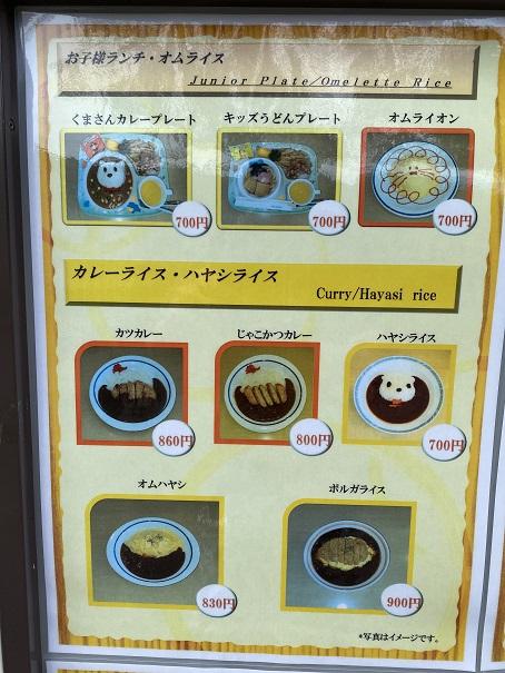 愛媛県立とべ動物園 レストランメニュー1