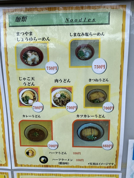愛媛県立とべ動物園 レストランメニュー2