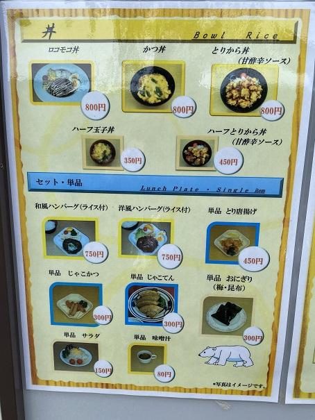 愛媛県立とべ動物園 レストランメニュー3