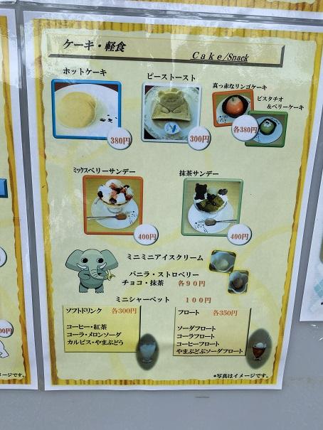 愛媛県立とべ動物園 レストランメニュー4