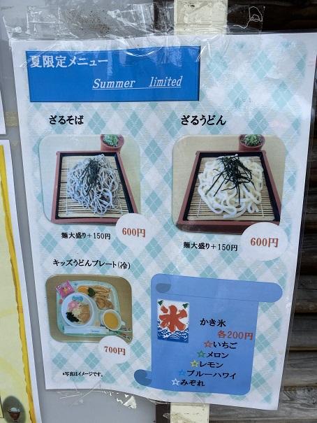 愛媛県立とべ動物園 レストランメニュー5
