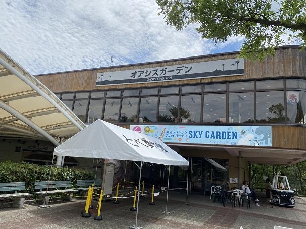 愛媛県立とべ動物園 レストラン