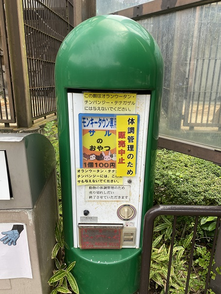 愛媛県立とべ動物園 サルの餌
