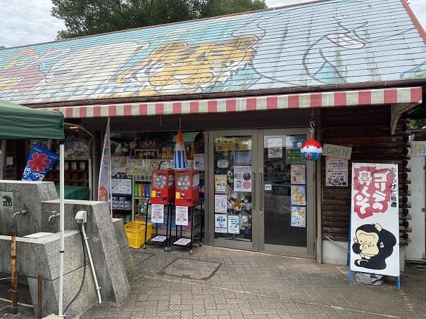 愛媛県立とべ動物園 売店