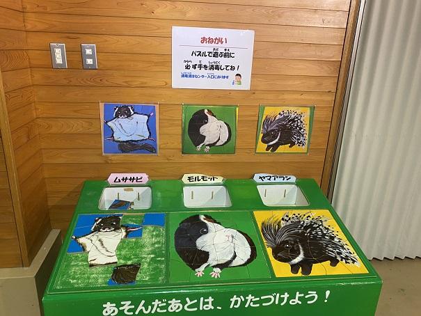 愛媛県立とべ動物園 ふれあいセンター パズル