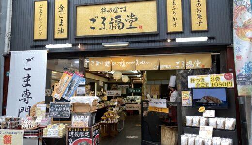 ごま福堂 道後店 ごま専門店の黒ゴマ蒸し饅頭を食べ歩き