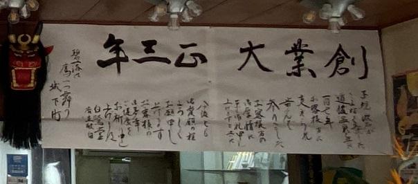 白鷺堂本舗 大正3年