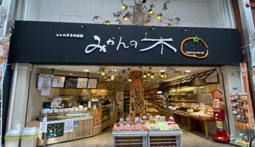 みかんの木 愛媛柑橘専門店 道後ハイカラ通り商店街 松山市