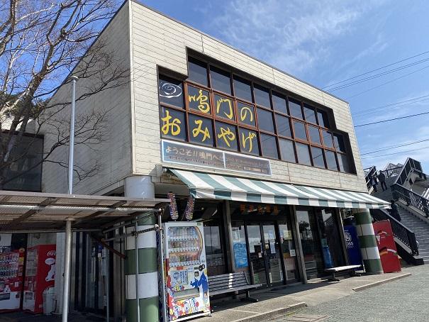 阿部みやげ品店鳴門公園