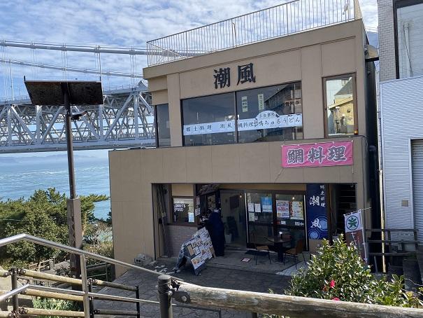 郷土料理潮風 2階