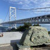 鳴門公園 世界一の渦潮 船 大鳴門橋 展望台から観光 鳴門市