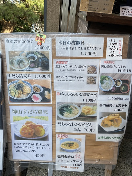 郷土料理 潮風 メニュー1