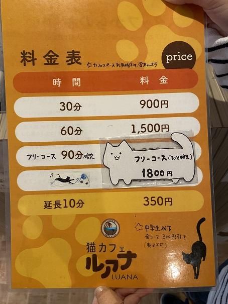 猫カフェ ルアナ 料金表